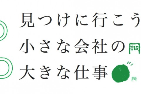 ◆募集終了◆【日本全国】11月下旬~「地域仕事めぐり」