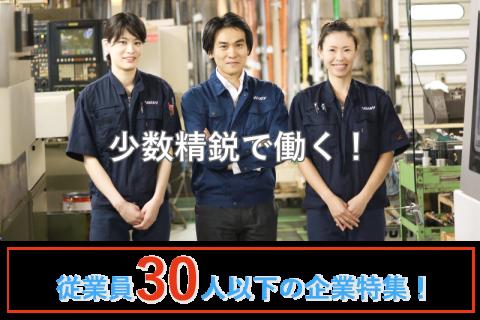 【少数精鋭で働く!】従業員30人以下の企業特集!