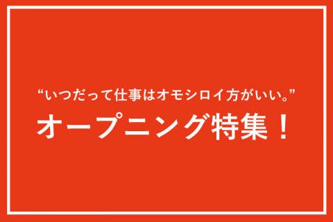 【オープニング特集!】新着企業を一挙ご紹介!
