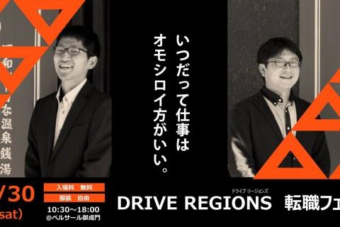 「DRIVE REGIONS 転職フェア」全国選りすぐりの出展企業16
