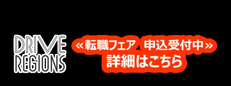 DRバナー_転職フェア誘導用v.1