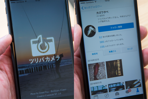 福岡でやるから面白い。釣り好きのためのWeb&アプリ開発(ウミーベ株式会社)