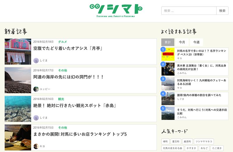 tsushimato