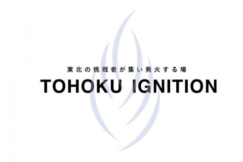 tohoku-ignition-%e3%83%ad%e3%82%b3%e3%82%99