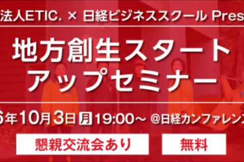 ◆募集終了◆<br />【東京】 10/3(月) 「地方創生スタートアップセミナー」