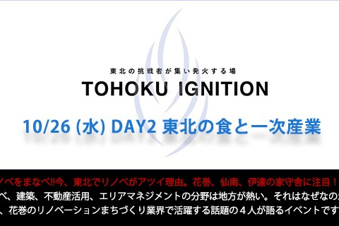 ◆募集終了◆<br />【東京】 10/26(水) 東北の挑戦者が集い、発火する場 TOHOKU IGNITION DAY2:東北の食と一次産業@有楽町