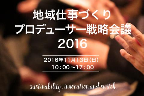 ◆募集終了◆<br />【東京】 11/13(日) 地域仕事づくりプロデューサー戦略会議2016