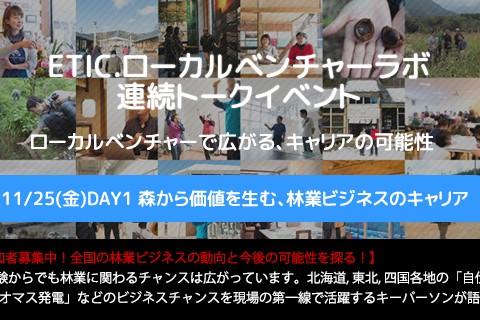 ◆募集終了◆<br />【東京】 11/25(金)  ETIC.ローカルベンチャーラボ連続トークイベント<br />DAY1:森から価値を生む、林業ビジネスのキャリア