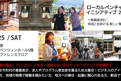 ◆募集終了◆<br />【東京】2/25(土)「ローカルベンチャー・イニシアティブ2017」~挑戦者求む!地域と仕掛ける新しい働き方~