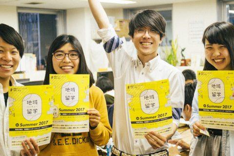 ◆募集終了◆<br />6/18(日)地域ベンチャー留学インターンシップフェア!