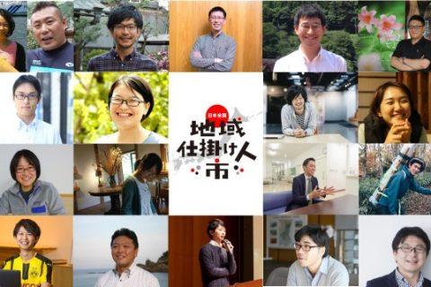 ◆募集終了◆<br />【東京】9/30(土) 日本全国!地域仕掛け人市2017