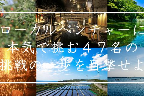 ◆募集終了◆<br />【東京】12/10(日) ローカルベンチャーラボ デモDAY~ローカルベンチャーに本気で挑む47名の、挑戦の一歩を目撃せよ!~