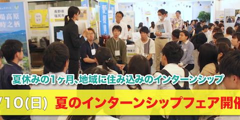 【大学生必見】6/10(日)「地域ベンチャー留学」2018夏のインターンシップフェア開催!