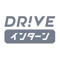 DRIVE インターン