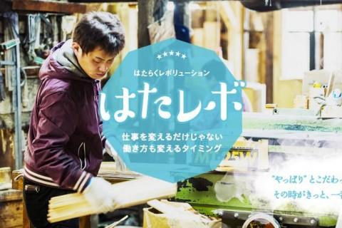 ◆募集終了◆【東京】2016/2/15「地域のイメージを覆さナイト-day3- 茨城ナイト」