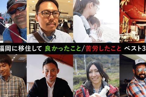 地方移住のホンネ。転職して福岡に移住したセンパイに聞いた「移住して良かったこと、苦労したことベスト3」