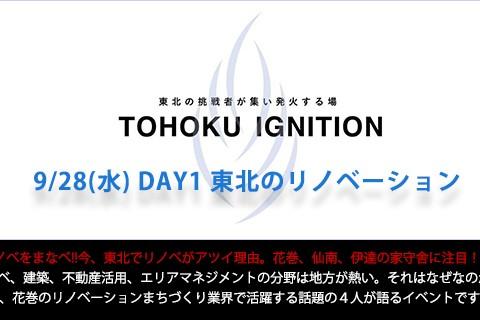 ◆募集終了◆<br />【東京】 9/28(水) 東北の挑戦者が集い、発火する場<br />TOHOKU IGNITION DAY1:東北のリノベーション