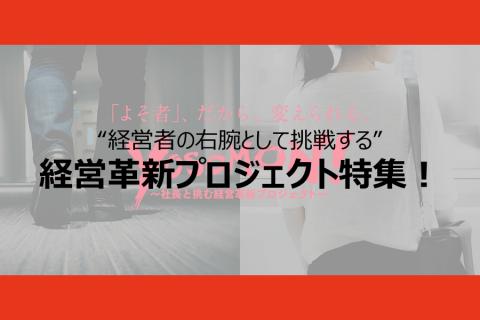【経営者の右腕として挑戦する】経営革新プロジェクト特集!