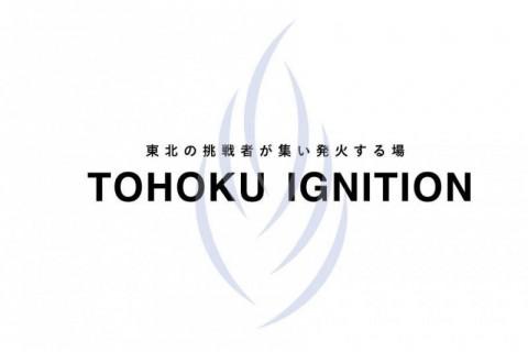 ◆募集終了◆<br />【東京】 12/2(金) 東北の挑戦者が集い、発火する場<br />TOHOKU IGNITION DAY3:東北のIT × ドローン × ワクワク