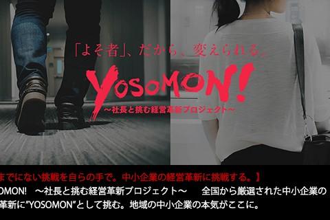 ◆募集終了◆<br />【東京】YOSOMON! エントリー相談会実施中!