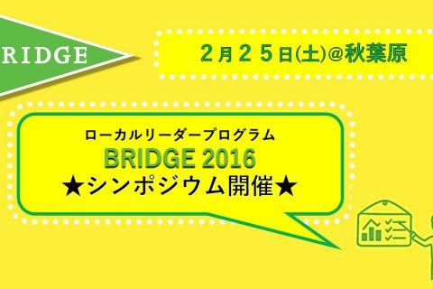 ◆募集終了◆<br />【東京】2/25(土)BRIDGE2016 シンポジウム~「仕事」を通じた地域課題解決。そのエッセンスとは…?~