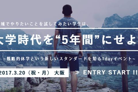 ◆募集終了◆<br />【学生向け】【大阪】3/20(祝・月)就活始めるその前に。やりたいことをやるために大学を5年間にしてみる戦略的休学のススメ!