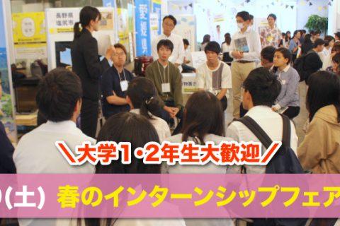 ◆募集終了◆<br />【大学生必見】12/9(土)地域ベンチャー留学春のインターンシップフェア!